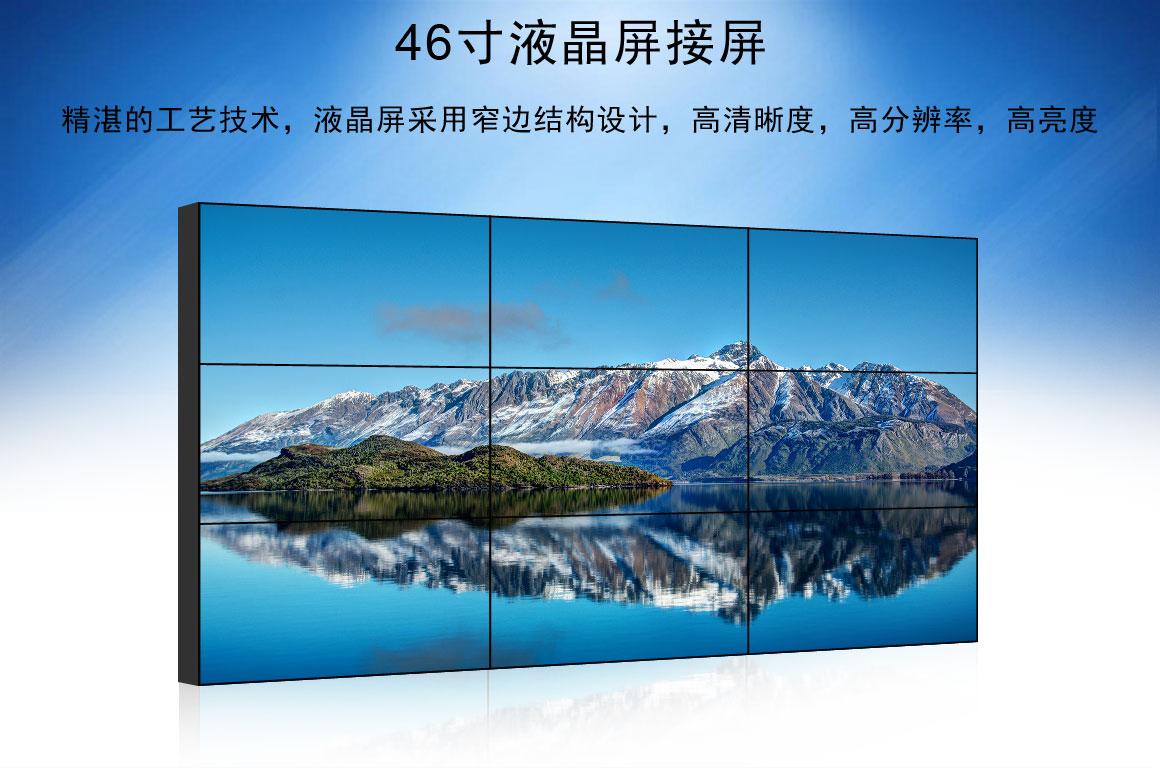 46寸1.7mm拼缝HR46F液晶拼接墙